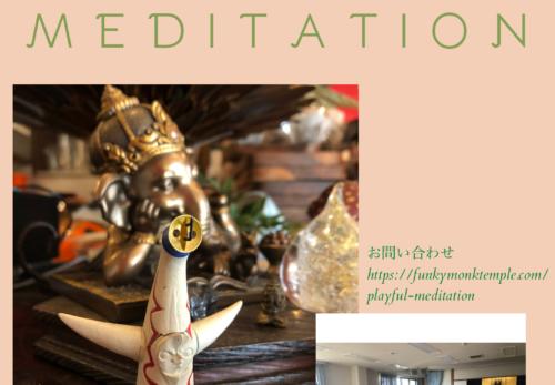 Playful Meditation 〜お寺で楽しい瞑想会〜 Vol.5